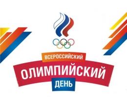 ХХХ Всероссийский Олимпийский день в ГАУ РО «СШОР «Лидер»