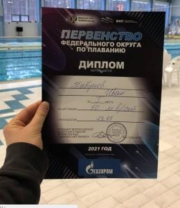 Победа Табунова Ивана на первенстве ЦФО России по плаванию