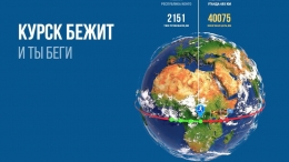 Благотворительный проект  «Курск бежит, и ты беги»