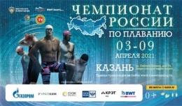 Табунов Иван выполнил норматив «Мастер спорта России» на Чемпионате России по плаванию в Казани