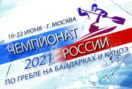 Первый день чемпионата России по гребле на байдарках и каноэ