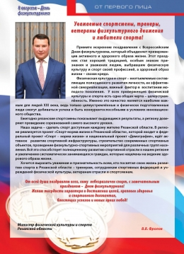 Поздравление министра физической культуры и спорта Рязанской области